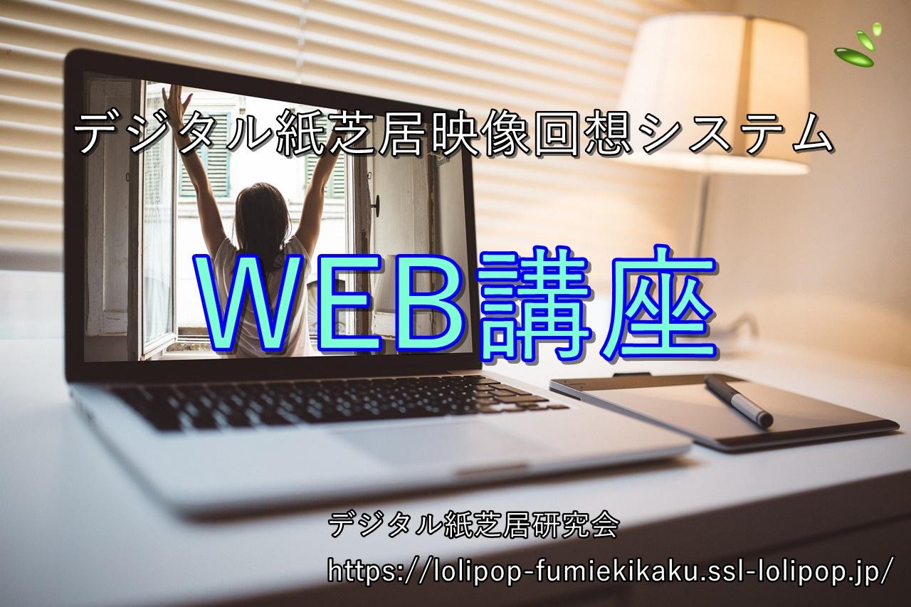 デジタル紙芝居映像回想システムのWEB講座