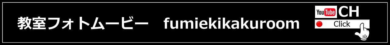 fumiekikakuroom youtube CH