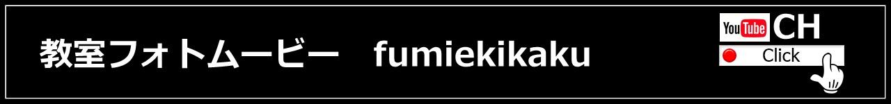 fumiekikaku youtube CH