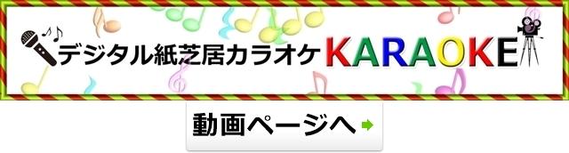 デジタル紙芝居カラオケ作品