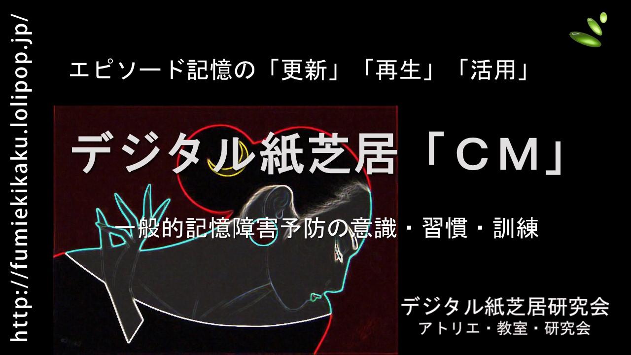 エピソード記憶を「更新」「再生」「活用」するデジタル紙芝居で作る「CM」