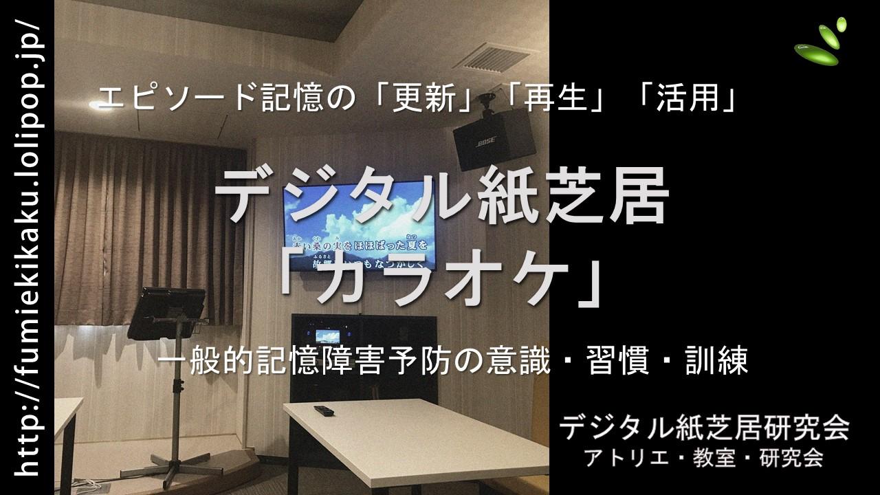 エピソード記憶を「更新」「再生」「活用」するデジタル紙芝居で作る「カラオケ」