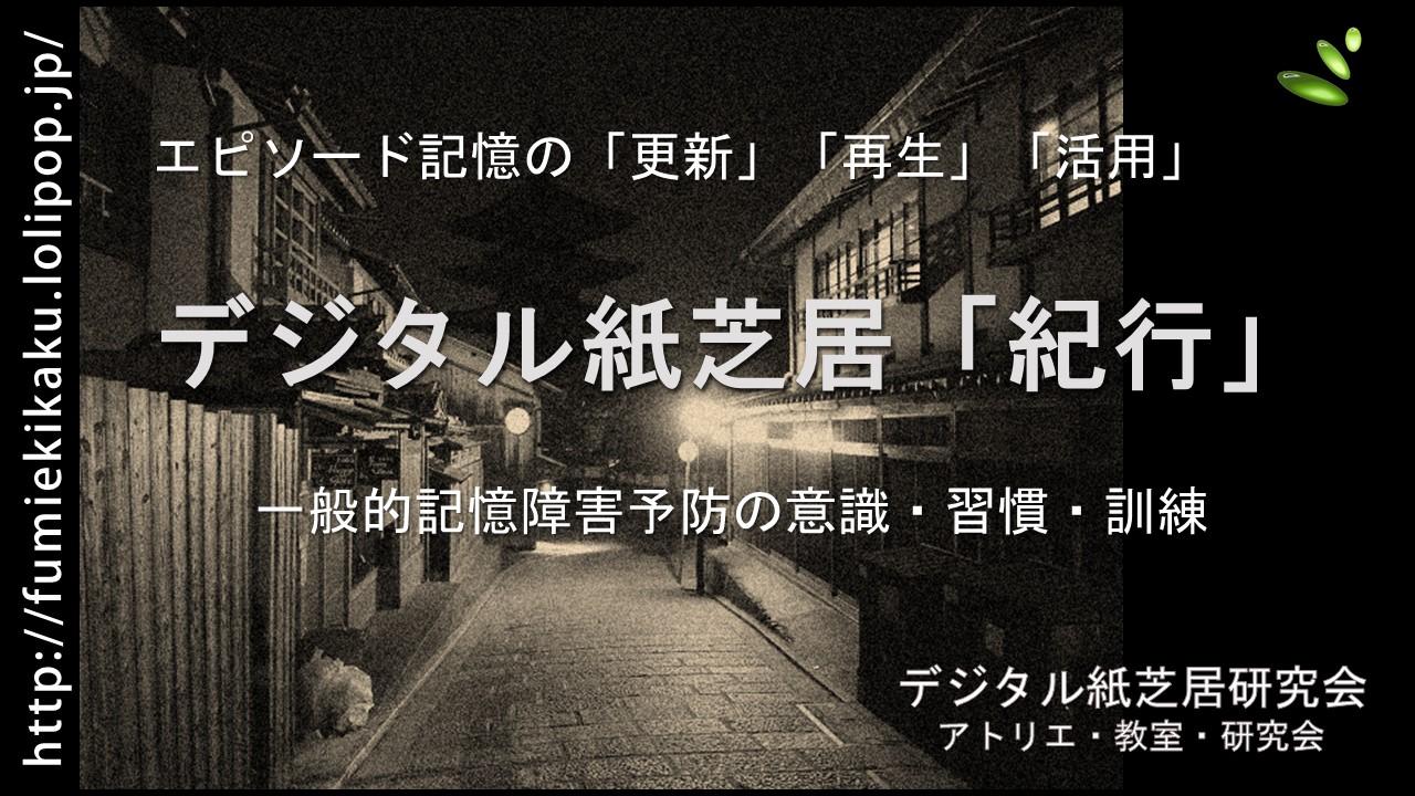エピソード記憶を「更新」「再生」「活用」するデジタル紙芝居で作る「紀行」