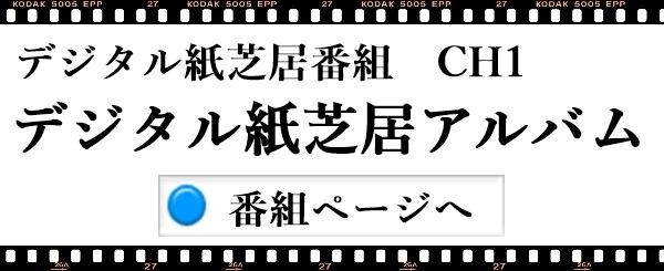 デジタル紙芝居で「映像回想法」を楽しむ情報満載!