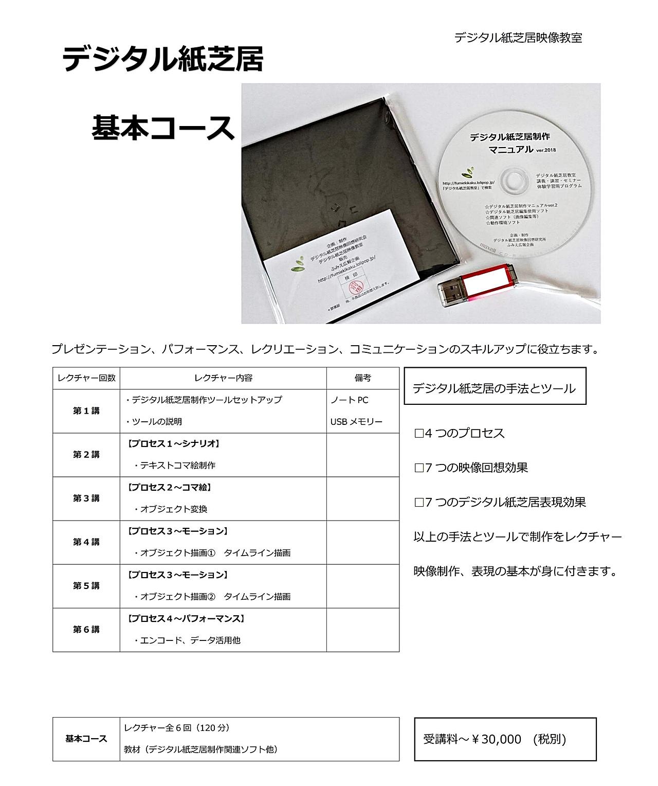 デジタル紙芝居制作基本コース