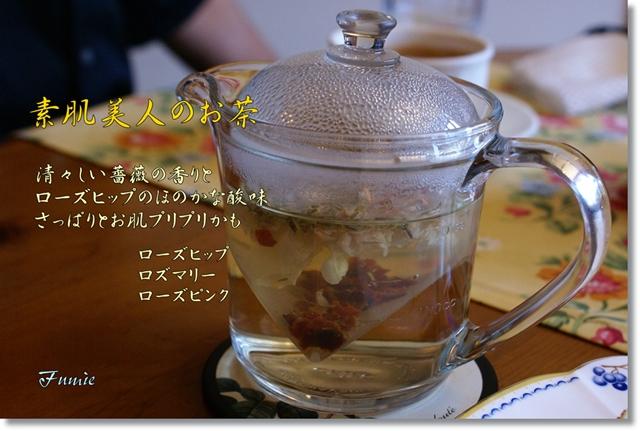 素肌美人のお茶