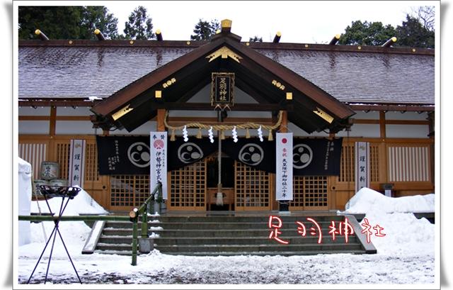 足羽神社本殿