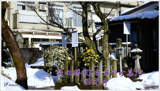 勝家公とお市の墓所