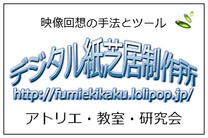 デジタル紙芝居制作所ホームページ