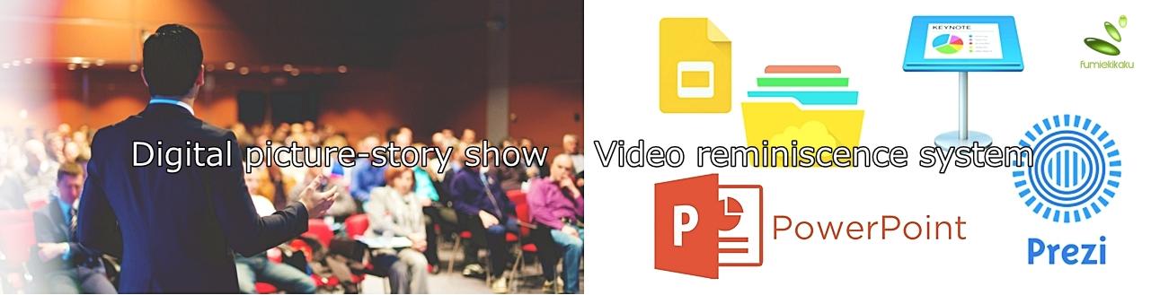 様々なプレゼンテーションに、動的ビジュアルを活用するデジタル紙芝居映像回想システムは、誰でも簡単にマスターできる!習慣に出来る!教室で訓練できる!