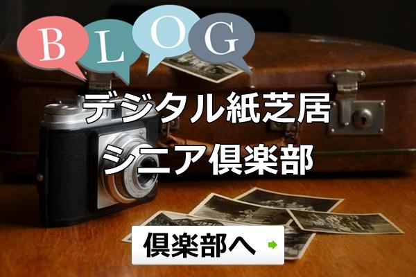 デジタル紙芝居シニア倶楽部