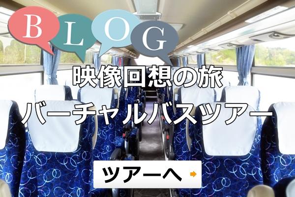 デジタル紙芝居映像回想の旅~バーチャルバスツアー