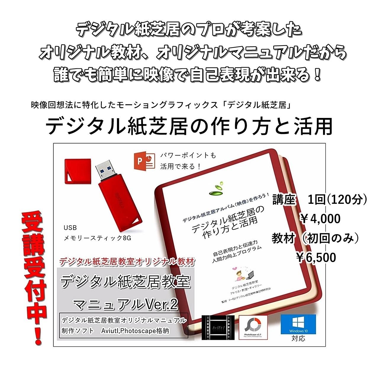 デジタル紙芝居制作マニュアルver.2