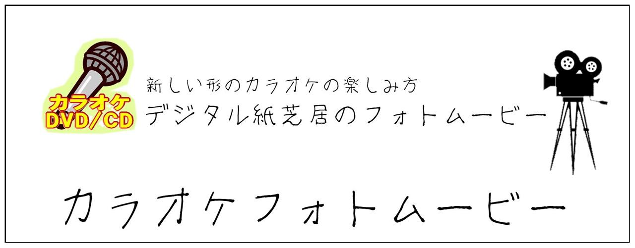 カラオケフォトムービー